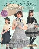 乙女のソーイングBOOK Best Collection