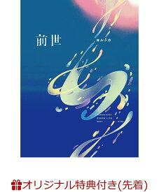 【楽天ブックス限定先着特典】ヨルシカ Live「前世」(DVD初回限定盤)(A4クリアファイル) [ ヨルシカ ]
