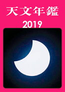 【予約】天文年鑑 2019年版