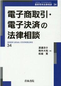 電子商取引・電子決済の法律相談(第34巻) [ 渡邊 涼介 ]