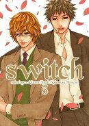 switch(3)〔新装版〕
