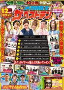 DVD>メガMIXtheベストテンぱちんこオリ術