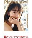 【楽天ブックス限定特典】Platinum FLASH Vol. 14(オリジナル特典ポストカード) (光文社ブックス) [ エンタテイ…