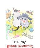 【早期予約特典+先着特典】犬と猫どっちも飼ってると毎日たのしい Blu-ray(初回限定生産)【Blu-ray】(ジャケット…