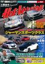 DVDホットバージョンVol.152 (DVDホットバージョン(J)) [ HVプロジェクト ]