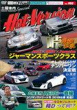DVD>Hot Version(152) (<DVD>)