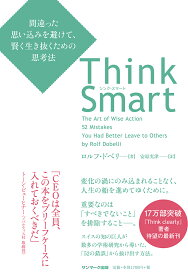 Think Smart 間違った思い込みを避けて、賢く生き抜くための思考法 [ ロルフ・ドベリ ]