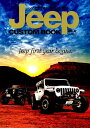 Jeep CUSTOM BOOK(VOL.6) JLラングラーの魅力を徹底検証 (ぶんか社ムック)