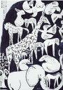 つづくで起こったこと 「ミナ・ペルホネン/皆川明つづく」展93日間の記録 [ ミナ・ペルホネン ]
