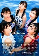 Rainbow journey