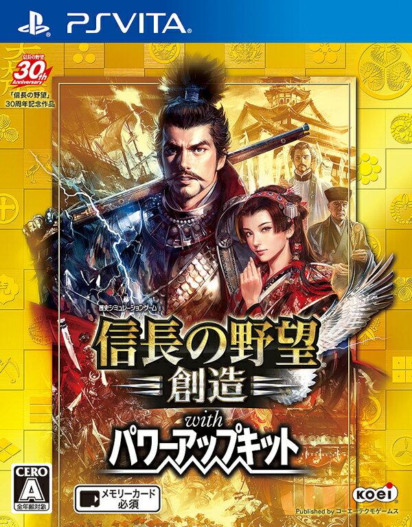 信長の野望・創造 with パワーアップキット PS Vita版