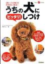 うちの犬にピッタリ!しつけ 「困った行動」を科学的に解決! (Gakken Pet Books) [ 西川文二 ]