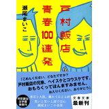 戸村飯店青春100連発 (文春文庫)