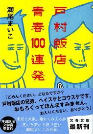 戸村飯店青春100連発 (文春文庫) [ 瀬尾 まいこ ]