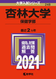 杏林大学(保健学部) 2021年版;No.248 (大学入試シリーズ) [ 教学社編集部 ]