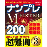 ナンプレMEISTER200超難問(3)
