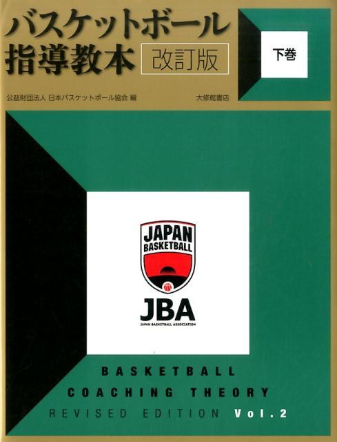 バスケットボール指導教本 改訂版 下巻 [ 公益財団法人日本バスケットボール協会 ]