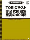 TOEICテスト非公式問題集至高の400問 新形式問題対応 [ ヒロ前田 ]
