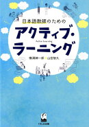 日本語教師のためのアクティブ・ラーニング