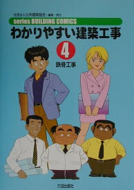 わかりやすい建築工事(4)第2版 鉄骨工事 (Series building comics) [ 公共建築協会 ]