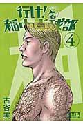行け! 稲中卓球部(4)