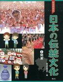 都道府県別日本の伝統文化(2(関東))