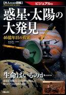 惑星・太陽の大発見