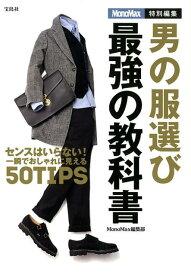 男の服選び最強の教科書 センスはいらない!一瞬でおしゃれに見える50TIP (MonoMax特別編集) [ MonoMax編集部 ]