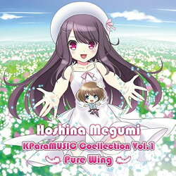 保科めぐみ『KParaMUSIC Collection Vol.1〜Pure Wing〜』