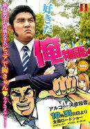 俺物語!!映画化スペシャル