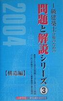 構造編(2004年版)
