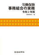 労働保険事務組合の実務 令和2年版