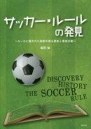 サッカー・ルールの発見
