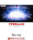 【先着特典】UVERworld QUEEN'S PARTY at Nippon Budokan 2018.12.21(パスステッカー付き)【Blu-ray】