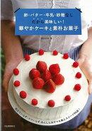 【バーゲン本】卵・バター・牛乳・砂糖なしだから美味しい!華やかケーキと素朴お菓子