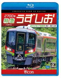 2700系 特急うずしお 4K撮影作品 新形式振子気動車 高松〜徳島 往復【Blu-ray】 [ (鉄道) ]