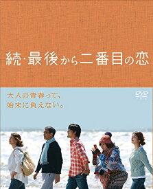 続・最後から二番目の恋 DVD BOX [ 小泉今日子 ]