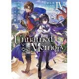 Unnamed Memory(4) 白紙よりもう一度 (電撃の新文芸)