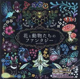 心がやすらぐスクラッチアート花と動物たちのファンタジー ([バラエティ]) [ オオジカオリ ]