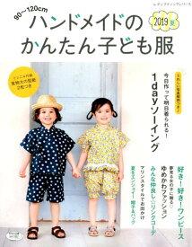 ハンドメイドのかんたん子ども服(2019夏) 90〜120cm (レディブティックシリーズ)