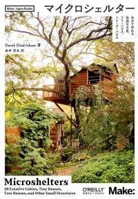 マイクロシェルター 自分で作れる快適な小屋、ツリーハウス、トレーラーハウス