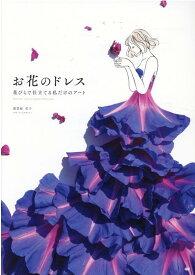 お花のドレス 花びらで仕立てる私だけのアート [ 葉菜桜 花子 ]