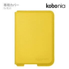 Kobo Nia スリープカバー(レモン)