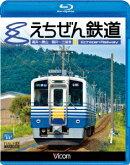 ビコム ブルーレイ展望::えちぜん鉄道【Blu-ray】
