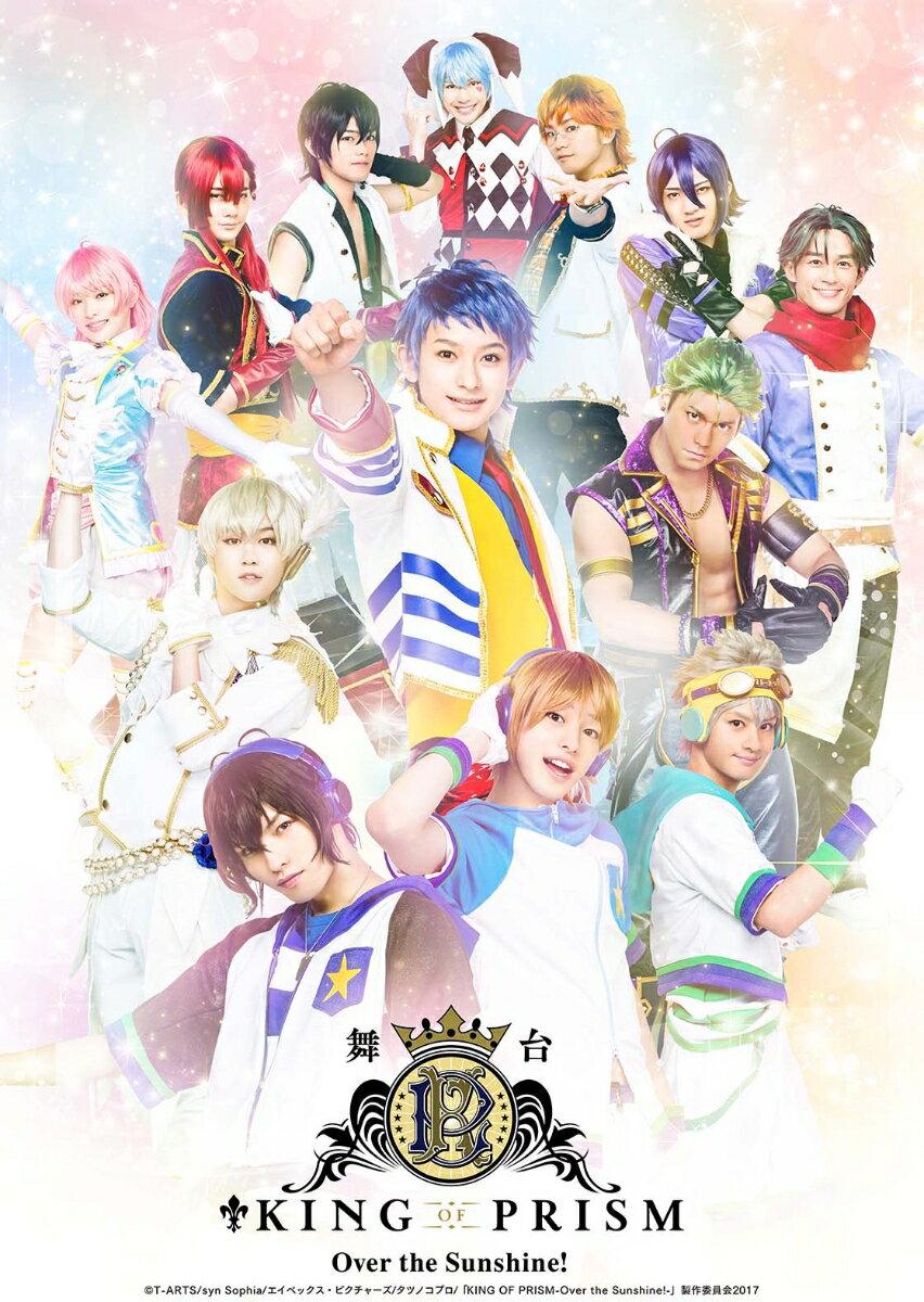 舞台KING OF PRISM -Over the Sunshine!- Blu-ray Disc【Blu-ray】 [ 橋本祥平 ]
