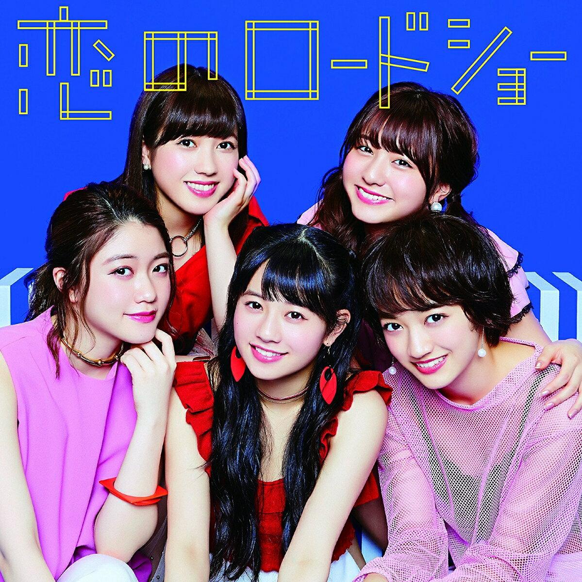 恋のロードショー (CDのみ) [ フェアリーズ ]