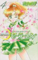 美少女戦士セーラームーン新装版(4)