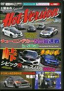DVDホットバージョンVol.153