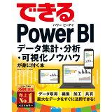 できるPower BI