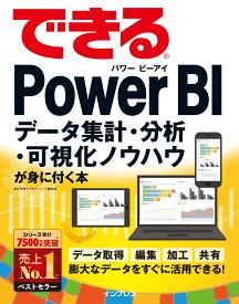 できるPower BI データ集計・分析・可視化ノウハウが身に付く本 [ 奥田理恵 ]